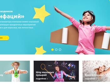Продвижение сайта Агентства детских праздников «Бонифаций»