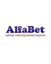 """Центр иностранных языков """"AlfaBet"""" - отзыв о работе с itb-company."""