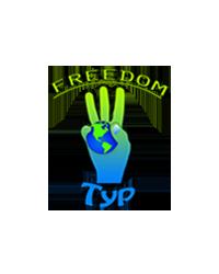 FREEDOM-тур