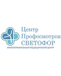 Профосмотр-спб.рф Центр профосмотров Светофор