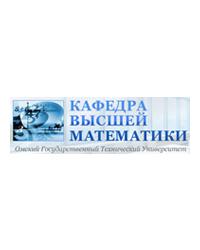 Кафедра Высшей Математики ОмГТУ - отзыв о работе с itb-company.