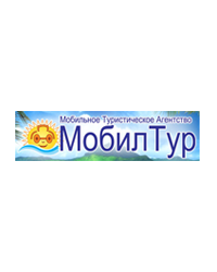 "Компания ""МобилТур"""