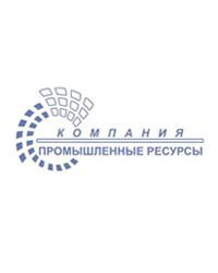 """ООО """"Промышленные ресурсы"""""""