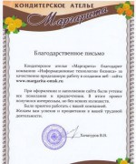 "Компания ""Маргарита"""