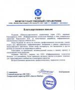 Межгосударственный справочник стран СНГ