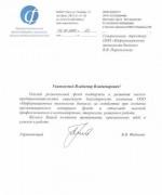 Омский региональный фонд поддержки и развития малого предпринимательства