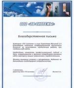 ООО «ТВ Системы»