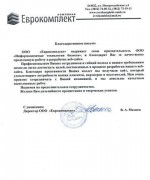 ООО  «Еврокомплект»