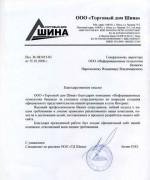 "ООО ""ТД Шина"""