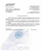 """ООО """"ГРК """"Вектор"""""""