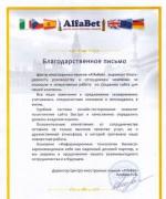 """Центр иностранных языков """"AlfaBet"""""""