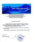 ООО «Урал-Ойл-Азия»