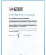 """ГУ """"Омский региональный бизнес-инкубатор"""""""