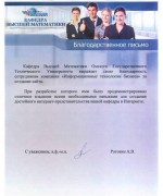 Кафедра Высшей Математики ОмГТУ