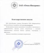 ЗАО «Омск-Инсервис»