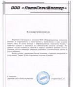 ООО «АвтоСпецМастер»