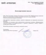 ООО «Полет-Агросервис»