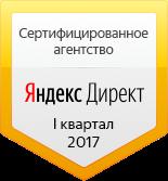 Стать сертифицированным агентством яндекс директ графическая реклама яндекс